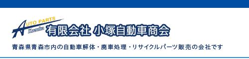 小塚自動車商会